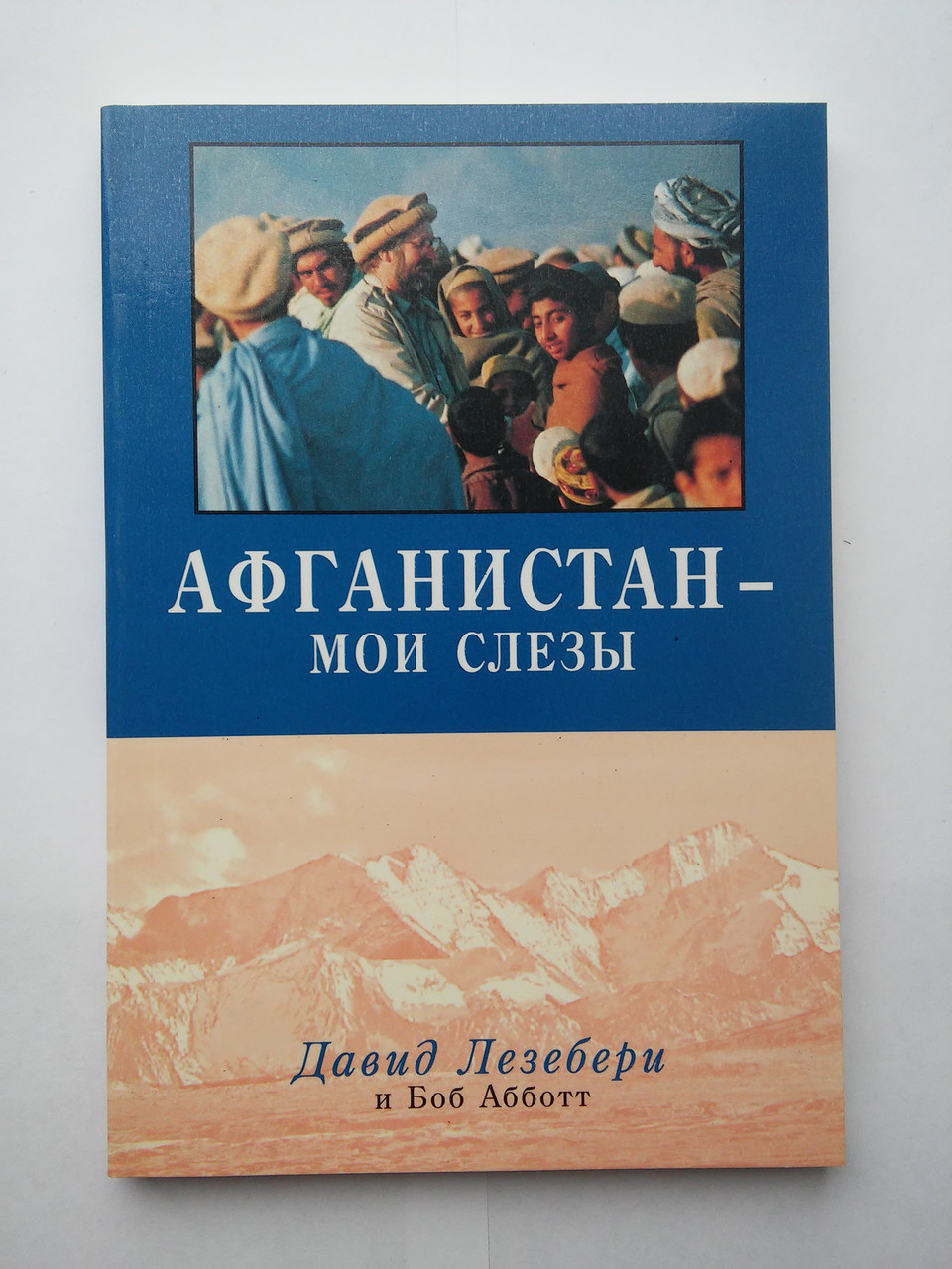 Афганистан – мои слезы Д. Лезебери
