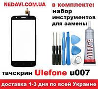 Сенсорный экран тачскрин для Ulefone U007  + комплект для замены
