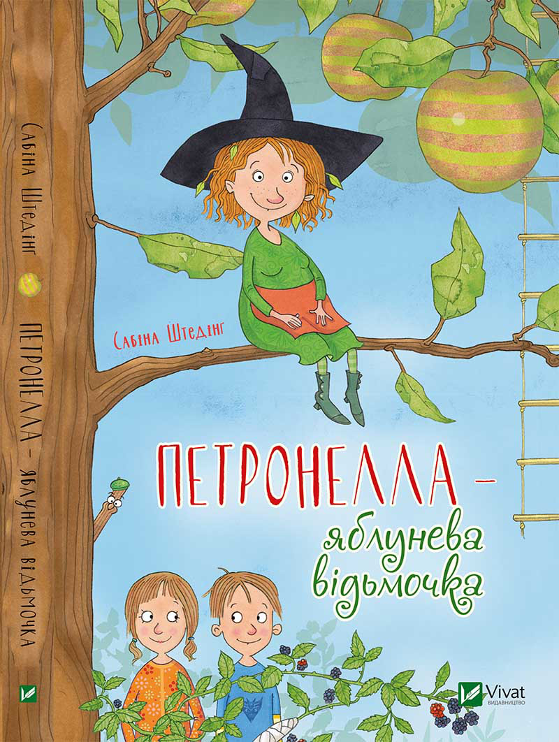 Книга для дітей Петронелла-яблунева відьмочка
