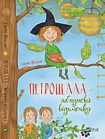Книга для дітей Петронелла-яблунева відьмочка, фото 1