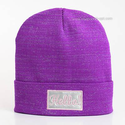 Стильная шапка Хеллоу сиреневого цвета