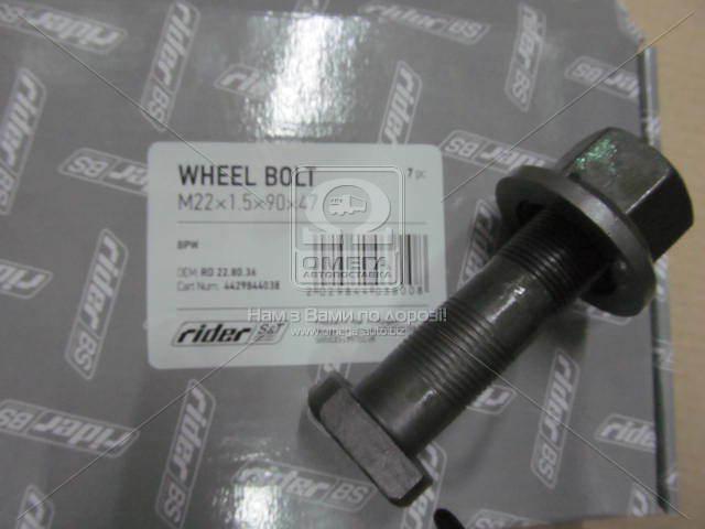 Шпилька с гайкой М22x1,5x90x47 колеса BPW (RIDER)