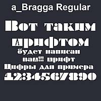 ТРАФАРЕТ С ВАШИМ ТЕКСТОМ, фото 1
