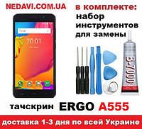 Сенсорный экран тачскрин для Ergo А555 Universe + комплект для замены