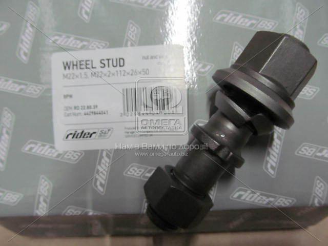 Шпилька М22x1,5 M22x2x112x26x50 колеса в сборе с гайкой шайбой BPW RIDER