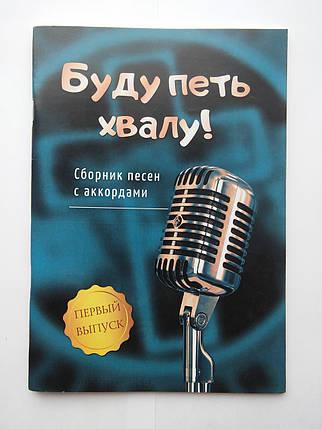 Буду петь хвалу! Сборник песен с аккордами Выпуск №1, фото 2