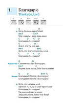 Буду петь хвалу! Сборник песен с аккордами Выпуск №1, фото 3