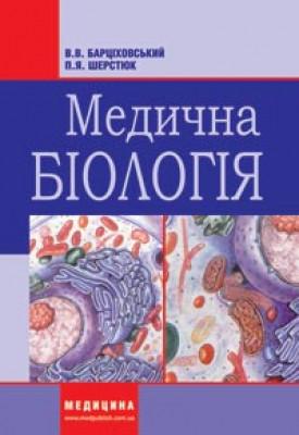 Медична біологія: Підручник для мед. ВНЗ І—ІІІ р.а.