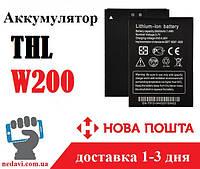 Аккумулятор (батарея) для THL W200 / THL W200S / THL W200c