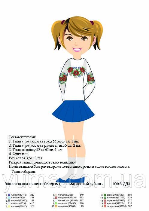 Заготівля дитячої сорочки для вишивки бісером