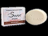 Мыло детское Молоко без эфирных масел, 50г, Swan