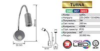 Светодиодная подсветка для картин LED Horoz Electric, 3W серебро, TURNA