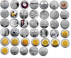 Набор юбилейных монет Украины 2017 год. Комплект 36 монет