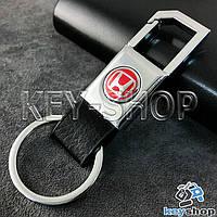 Металлический брелок для авто ключей Хонда (Honda)