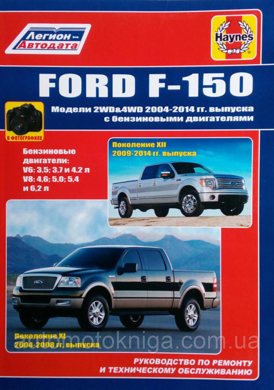 FORD F-150 Модели 2WD&4WD 2004-2014 гг. выпуска Руководство по ремонту и обслуживанию