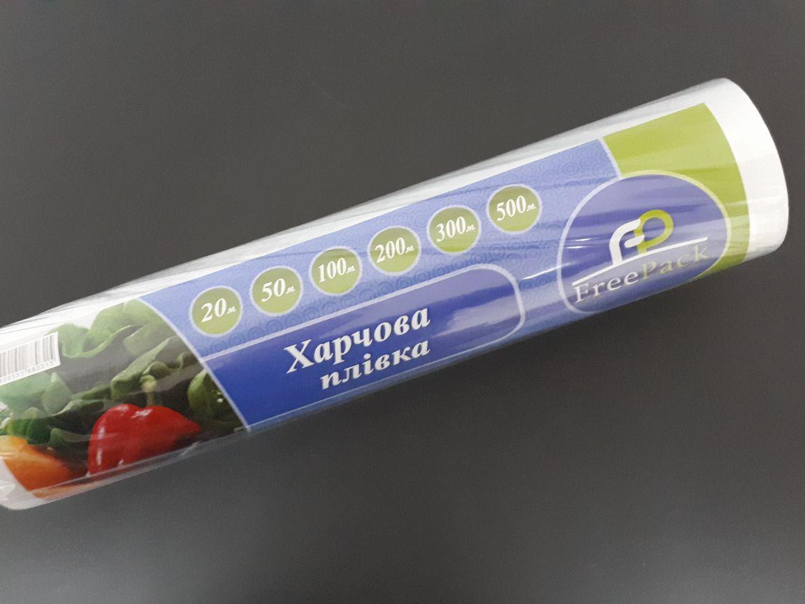 "Пищевая плёнка 300 мм 200 грамм на втулке большого диаметра ТМ ""FreePack"""