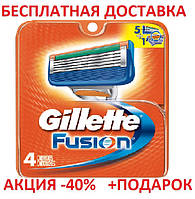 Gillette Fusion ОРИГИНАЛ ГЕРМАНИЯ 100% 4 сменных головки в касете 4 лезвия картриджа