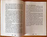 Толкование на молитву Ефрема Сирина. Святитель Лука (Войно-Ясенецкий), фото 3