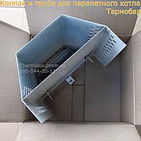 Труба и колпак для парапетного котла Термобар (дымовые трубы, дымовоздушный блок)