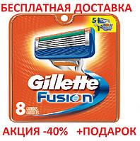 Gillette Fusion ОРИГИНАЛ ГЕРМАНИЯ 100% 8 сменных головки в упаковке 8 лезвия картриджа