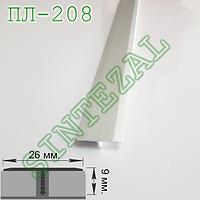 Тавровый алюминиевый профиль для ламината и плитки, 26х8 мм.