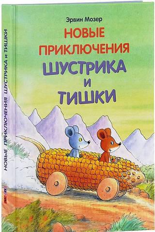 Новые приключения Шустрика и Тишки. Э. Мозер