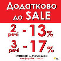 Додаткова Знижка до цін розпродажу