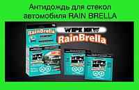Антидождь для стекол автомобиля RAIN BRELLA!Акция