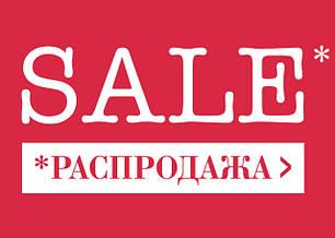 Скидки / распродажи / sale