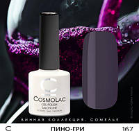 Гель-лак Cosmolac №167 Пино-гри