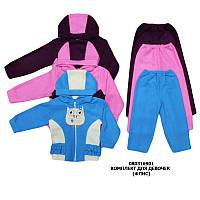 Комплект для девочек + вышивка, модель 080316901, ФЛИС ГЛАДКОКРАШЕНЫЙ