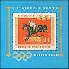 Монголия 1968 - олимпийские игры - блок - MNH XF