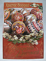 Открытка на праздник Пасхи