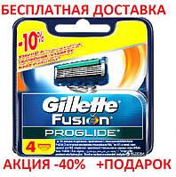 Gillette Fusion PROGLIDE ОРИГИНАЛ ГЕРМАНИЯ 100% 4 сменных головки в упаковке 4 лезвия картриджа
