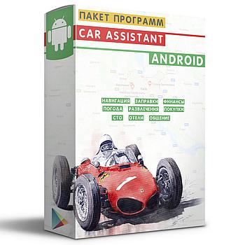 ➤Car Assistant - комплект навігаційного та автомобільного для смартфона/планшета на Android