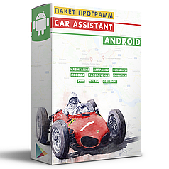 ★Car Assistant - комплект навигационного и автомобильного ПО для смартфона/планшета на Android