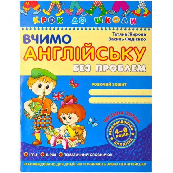 Учим английский язык без проблем, часть 1,  В.Федиенко, 114822