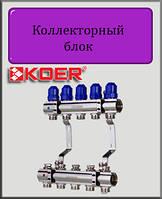 """Коллекторный блок Koer 1"""" на 2 выхода с термостатическими клапанами"""