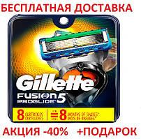 Gillette Fusion PROGLIDE ОРИГИНАЛ ГЕРМАНИЯ 100% 8 сменных головки в упаковке 8 лезвия картриджа
