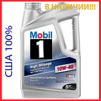 Моторное масло Mobil 1 10W-40 High Mileage Full Synthetic 4.73 л США оригинал 100 %