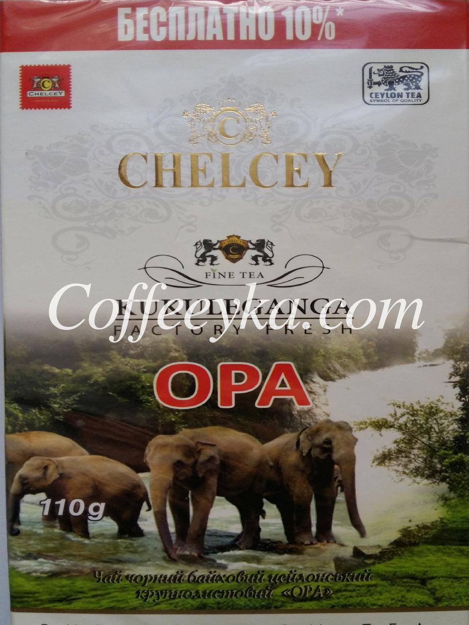 Чай чёрный Chelcey Opa 110 гр