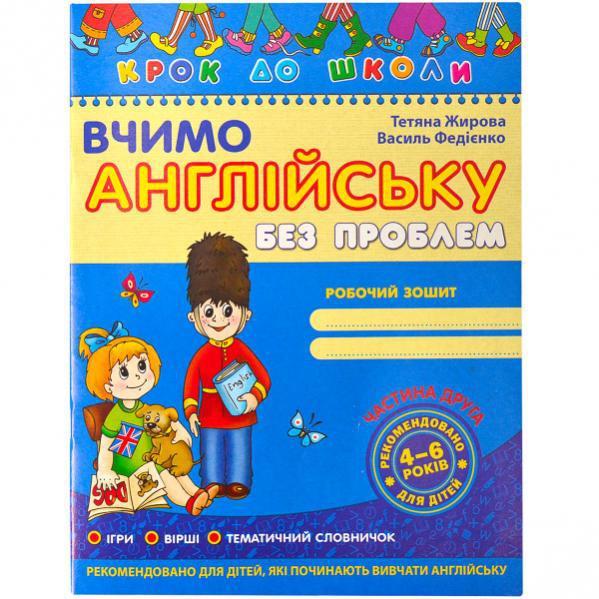 Учим английский язык без проблем, часть 2,  В.Федиенко, 114846