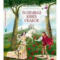 Большая книга сказок (рус), фото 1
