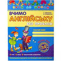 Учим английский язык без проблем, часть 3,  В.Федиенко, 114211