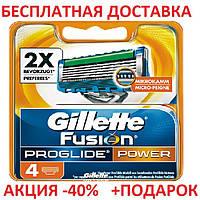 Gillette Fusion PROGLIDE POWER ОРИГИНАЛ ГЕРМАНИЯ 100% 4 сменных головки в упаковке 4 лезвия картриджа
