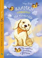 Детская книга Бланки спешит на помощь , Волшебные истории о зверятах ( крупный шрифт, рисунки в ч.б под раскра