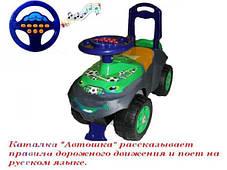 """Толокар каталка музыкальная """"Автошка""""  для детей, фото 3"""