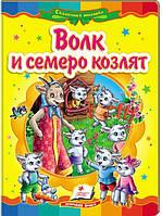 """Детская сказка """"Волк и семеро козлят"""" (рус.язык, картон), сказки"""