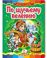 """Детская сказка """"По щучьему велению"""" (рус.язык, картон), сказки"""