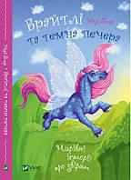 Детская книга Брайтлі та темна печера Чарівні історії про звірят (зручний шрифт для самостійного читання, чорн